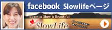 slowlifeペースブックページ