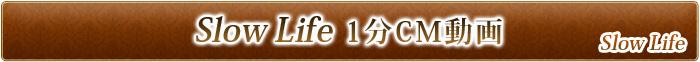 SlowLife 1分CM動画