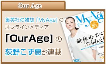 集英社の「OurAge]の荻野こず恵が連載!