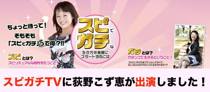 スピガチTVに荻野こず恵が出演しました!